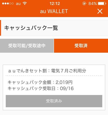 【画像2】キャッシュバック金額もスマホでチェックできる(写真/井村幸治)