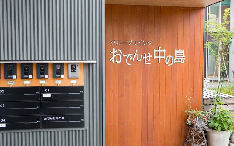 """【画像2】""""おでんせ""""は岩手県盛岡地方の方言で「おいでください」という意味。個別部屋用のインターホン&郵便受けが並ぶ玄関(写真撮影/片山貴博)"""