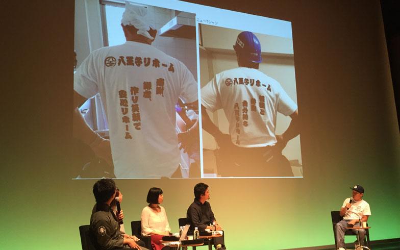 【画像1】日本テレビ系列バラエティ番組「有吉ゼミ」の企画ではおなじみ、ヒロミさんオリジナル「八王子リホーム」のTシャツ。ちなみに、八王子リホームは実在しないのでご注意を…(写真撮影/SUUMOジャーナル編集部)