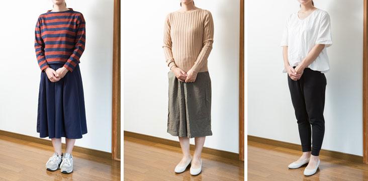 """【図4】秋の""""制服""""の3例。気温に応じて、この上にパーカーやカーディガンを羽織ります(写真撮影/片山貴博)"""