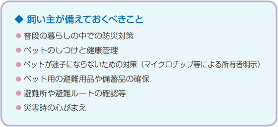 【画像6】「災害時におけるペットの救護対策ガイドライン」には、具体的な備え&行動が示されている。要Check!(環境省ホームページより抜粋)