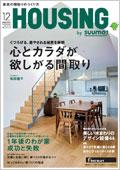 HOUSING by suumo 12月号(10月21日発売)