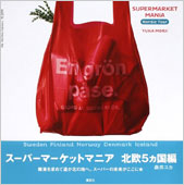 『スーパーマーケットマニア』シリーズ(講談社)。 もののデザインから文化を覗いてみる人気シリーズ。ヨーロッパ編、アジア編、アメリカ編、北欧5ヵ国編がある。