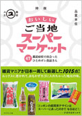 『おいしいご当地スーパーマーケット』(ダイヤモンド社) 47都道府県のスーパーを巡り、デザインで選んだ逸品を紹介。第2弾は2017年1月出版予定。