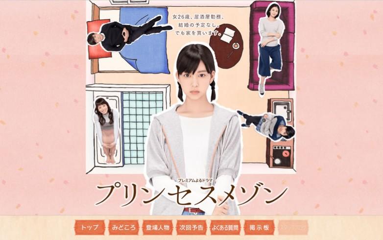 26歳女子が家を買うドラマ『プリンセスメゾン』第1話の感想は?(ドラマ『プリンセスメゾン』HPスクリーンショット)