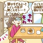 143回「SUUMOなんでもランキング」