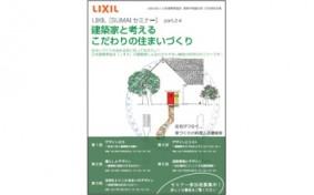 画像:LIXIL