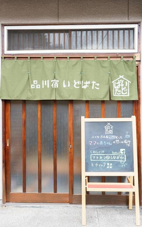 【画像1】2016年7月にオープンした「品川宿いどばた」(写真提供/ママかつ)