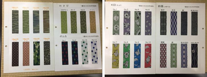 【画像2】縁は和柄から迷彩、ドットなどモダンな物まで。あなみずでは約300種類のなかから選べます(写真/SUUMOジャーナル編集部)