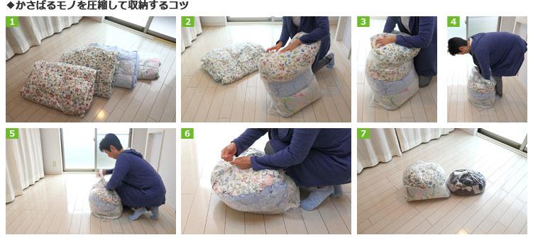 【画像5】限られたスペースにかさばる布団やダウンを小さくまとめて収納するには、45Lの透明のビニール袋を活用するのがオススメ(写真撮影/飯田照明)