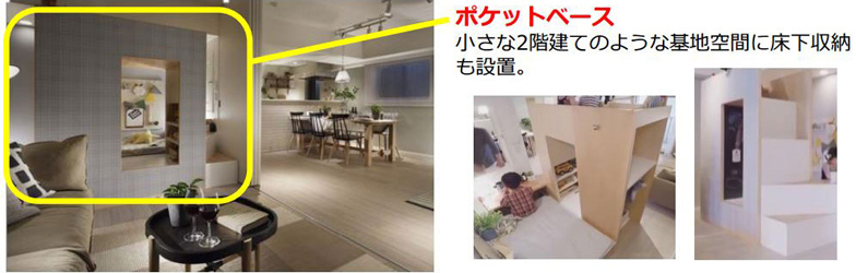 【画像2】新築マンションで部屋の一角に基地スペースを設けた事例(写真・図版提供:株式会社コスモスイニシア)