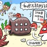 教えて住タコ先生! 「新耐震基準」で家を建てれば本当に安心?