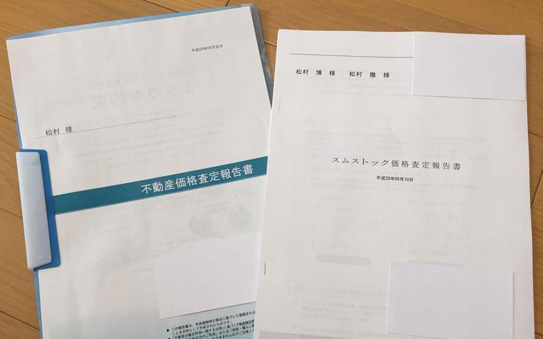 【画像1】価格査定のレポート(写真撮影/松村徹)