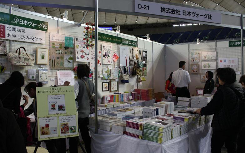 【画像1】200以上並ぶブースでは、作品づくりを体験できるワークショップも開催。「キルトジャパン」を発行する日本ヴォーグ社も例年ブースを出しているそう(写真提供:日本ヴォーグ社/キルトジャパン)