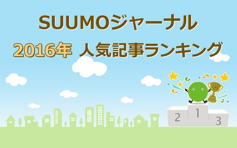 【2016年版】SUUMOジャーナル人気記事ランキング
