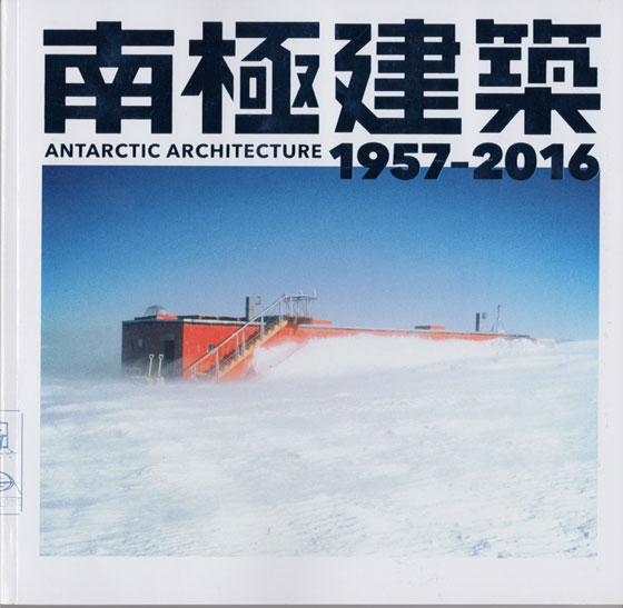 【画像1】『南極建築』の表紙がこちら。「北海道です」と言われても分からなそう……(写真撮影/嘉屋恭子)