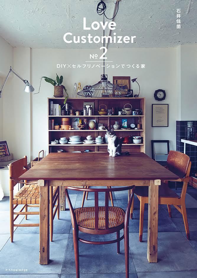 Love Customizer2 DIY×セルフリノベーションでつくる家