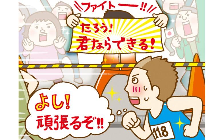 マラソンの沿道で応援してほしい芸能人、1位は太陽よりもアツいあの人、SUUMO調べ