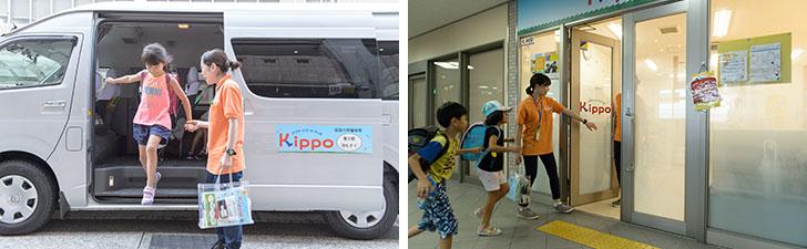 【画像1】学校が終われば、ワゴン車でお迎えに(画像提供/阪急電鉄)