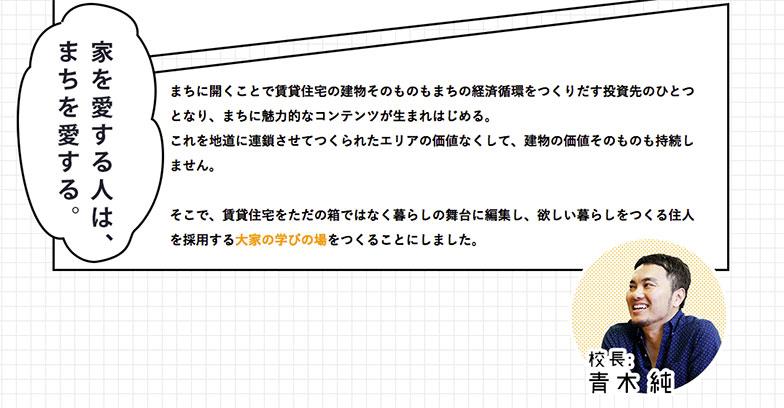 【画像2】開校にあたっての青木さんからのメッセージ