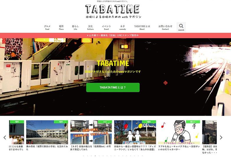 【画像2】田端による田端のためのwebマガジン『TABATIME』 ※画像はスクリーンショットです
