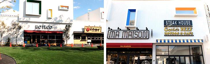 【画像12】左:芝生広場の前にある、三河生まれのお好み焼き店「ボテコ」。テイクアウトも可能 右:洋食店「マ・メゾン」とステーキハウス「ゴッチーズビーフ」が並ぶ(写真撮影/倉畑桐子)
