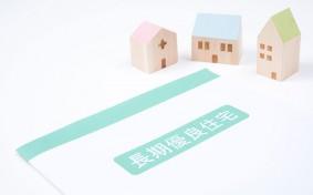 新築やリフォームの「長期優良住宅認定制度」。どんな優遇がある?