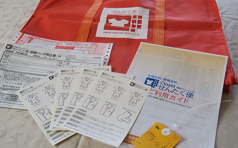 【画像1】キットには、集荷バッグ、ご利用ガイド、宅配用着払い伝票、保管パック申込書、指示シール、結束バンドが入っています(写真撮影/内田優子)