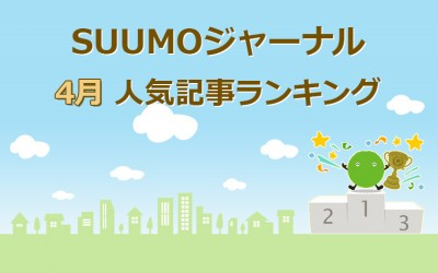 【2017年4月版】SUUMOジャーナル人気記事ランキング