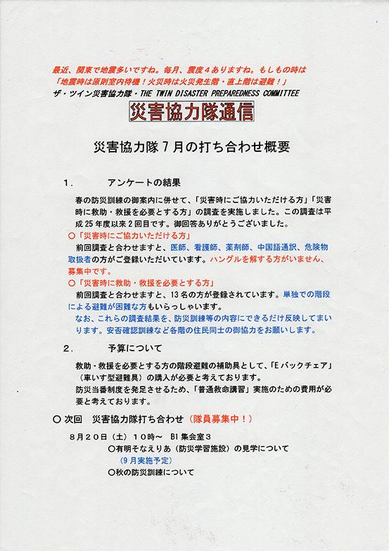 【画像2】「災害協力隊通信」。「災害時にご協力いただける方」としてハングル(韓国語)を解する居住者を募集する呼びかけが。(素材提供/シティタワーズ豊洲ザ・ツイン管理組合)