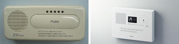 【画像4】写真左:1988年に登場した初代「音姫」。写真右:最新式「音姫」は、自然の流水音に加えて、オプション設定で鳥の鳴き声を混ぜることもできる(画像提供/TOTO)