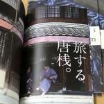 """品切れ続出のフリーペーパー『kawagoe premium』。川越出身の編集長に聞く""""地元""""の魅力"""