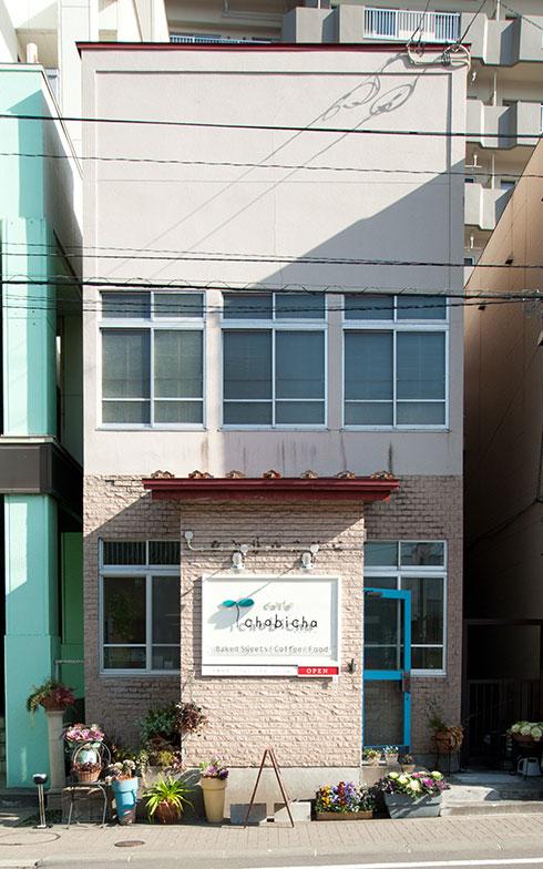 【画像7】「cafe chobicha」は郵便局として建てられた築50年の建物をリノベーションし、2014年にオープンした(画像提供/松本望)