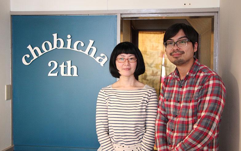 【画像9】「cafe chobicha」オーナーの松本望さん・愛子さん(写真撮影/田方みき)