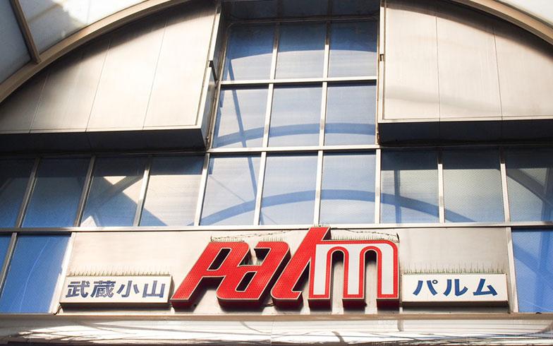 【商店街調査】武蔵小山パルムのアーケードは。都内最長で雨の日の買い物も快適!