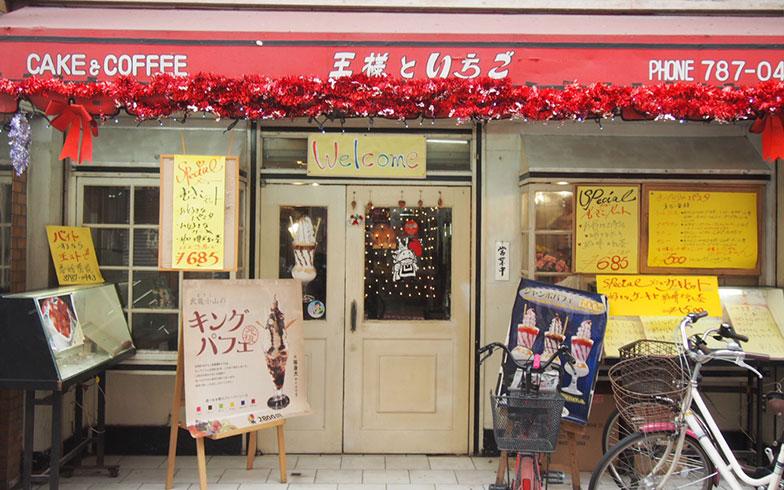 【画像3】テレビでもよく取り上げられる喫茶店「王様といちご」。店の名物はキングパフェ(写真撮影/明日陽樹)