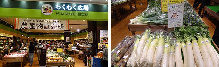 【画像5】「わくわく広場」は野菜・果物のほか、食材・調味料等も豊富(写真撮影/SUUMOジャーナル編集部、金井直子)