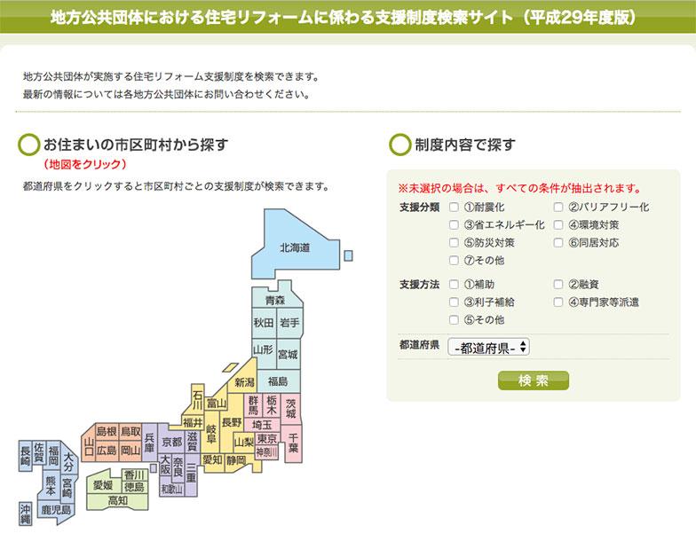【画像1】市区町村別に制度の内容を検索できる。「地方公共団体における住宅リフォームに係わる支援制度検索サイト(平成29年度版)」(出典/住宅リフォーム推進協議会)