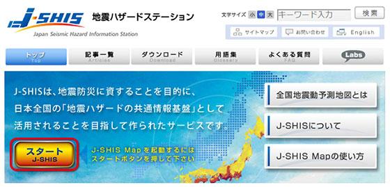 【画像1】J-SHISのトップ画面。赤枠で囲った左上のスタートボタンをクリックするとMapが開く(画像/J-SHIS Map画面キャプチャ)