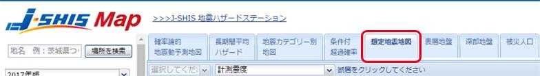 【画像4】上部のタブで「想定地震地図」を選ぶ(画像/J-SHIS Map画面キャプチャ)