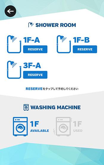 【画像4】部屋に居ながらにして、アプリ上でホステルのシャワールームや洗濯機の使用状況も分かる。ほかの宿泊者が利用中の場合はアイコンが薄いグレーになる。シャワールームは予約することも可能(画像提供/and factory)