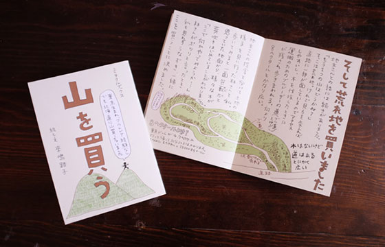 【画像7】自分でつくったA6サイズの小さな本『山を買う』。ミチクル編集工房のFacebookで販売中(写真撮影/來嶋路子)