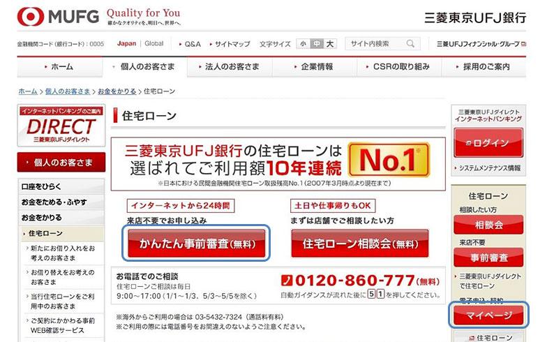 【画像1】三菱東京UFJ銀行の住宅ローンページ。トップ画面に「かんたん事前審査」、右側に「マイページ」のバナーがある(画像/三菱東京UFJ銀行ホームページ画像キャプチャ)