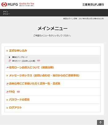 【画像2】メインメニューの画面。「メッセージボックス」で銀行に問い合わせると、チャット形式で担当者とやりとりができる(画像提供/三菱東京UFJ銀行)