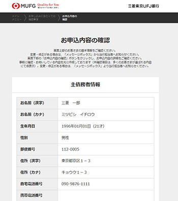 【画像3】申し込み内容の確認画面。「お申込内容の確認」をクリックすると、詳細な申込書がPDF形式で表示される(画像提供/三菱東京UFJ銀行)
