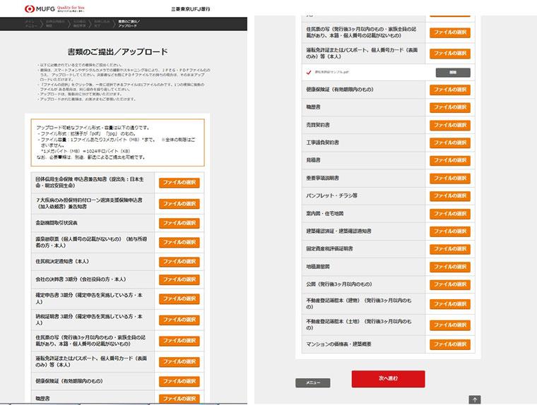 【画像4】書類の提出/アップロード画面。パソコンに保存したファイルから一つずつアップロードしていく(画像提供/三菱東京UFJ銀行)