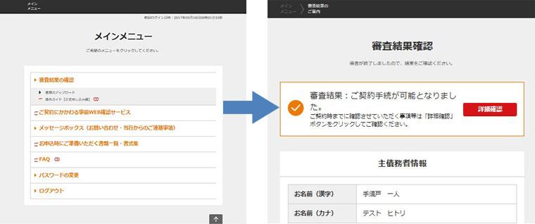 【画像5】正式申し込みが済むとメインメニューのトップ項目が審査結果の確認に切り替わり、後日結果が通知される(画像提供/三菱東京UFJ銀行)