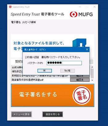 【画像6】電子署名ツールの画面。指示に従ってマイナンバーカードをリーダーに乗せ、ダウンロードした契約書ファイルを選択して「電子署名をする」のボタンをクリック。パスワードを入力すれば電子署名の完了だ(画像提供/三菱東京UFJ銀行)