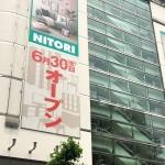「ニトリ渋谷公園通り店」がオープン! ニトリの都心進出が止まらない。その狙いを聞いてみた