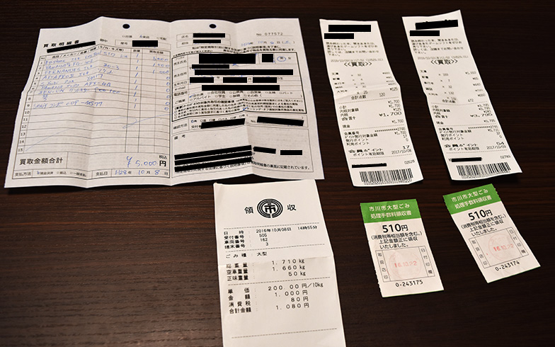 【画像1】リサイクルショップ、古書店、クリーンセンターの領収書を今も保管(写真はその一部)。千葉県市川市のクリーンセンターの処分費用は単価10kg当たり200円(税別)。古書店の領収書を見ると、書籍472点で3795円でした(写真撮影/SUUMOジャーナル編集部)